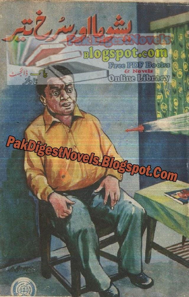 Yashooma Aur Surkh Teer By Ishtiaq Ahmed Series By Kamran Mirza Pdf Free Download