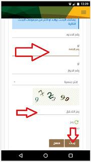 Saudi iqama red green