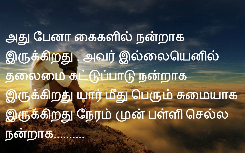 Sad Love Poems Free Download Tamil love sad poems galleryhip the hippest pics