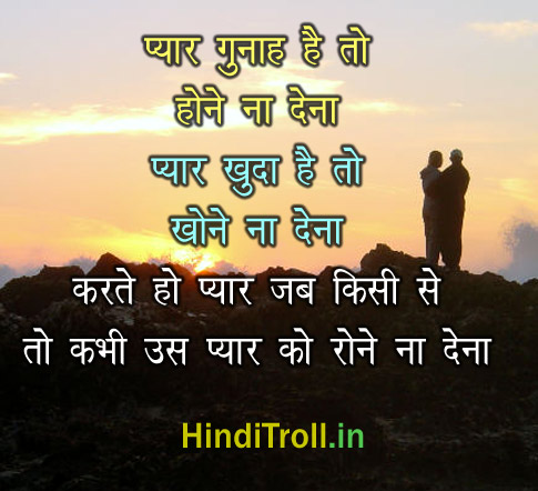 Pyaar Gunaah Hai | Hindi Love Quotes Wallpaper For Facebook