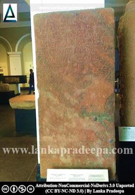 Tissamaharama Slab Inscription, Colombo Museum