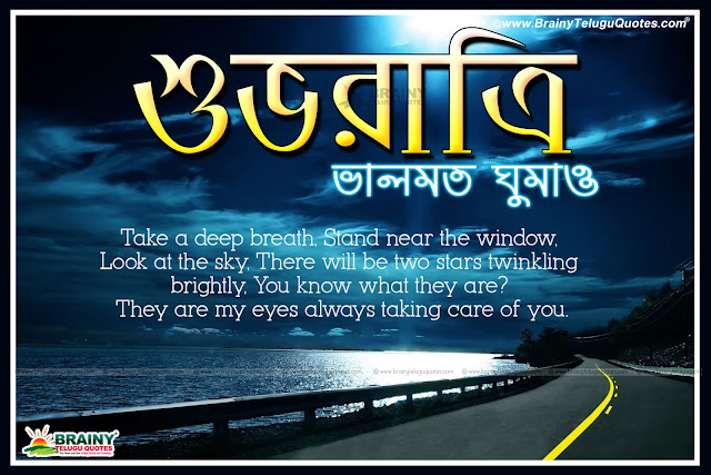 Bengali good night images free download, good night friends Bengali greetings images, good night wallpaper hd, good night images for facebook,Nice Good Night Wishes and Wallpapers Online, top December Month Good Night Images, Sweet Good Night Images for FB, Trending English Nice Good Night Greetings Quotes, Top Good Night Nice Images Free Online, Inspiring Good Night Stars Quotes, Christmas Tree Good Night Images..