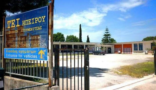 Ήγουμενίτσα: Τέρμα η τριτοβάθμια εκπαίδευση στην Ηγουμενίτσα, αν προχωρήσει η συγχώνευση!