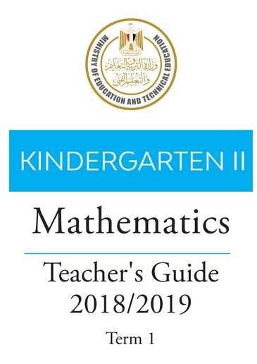 كتاب دليل المعلم Math ترم أول 2019 KG2