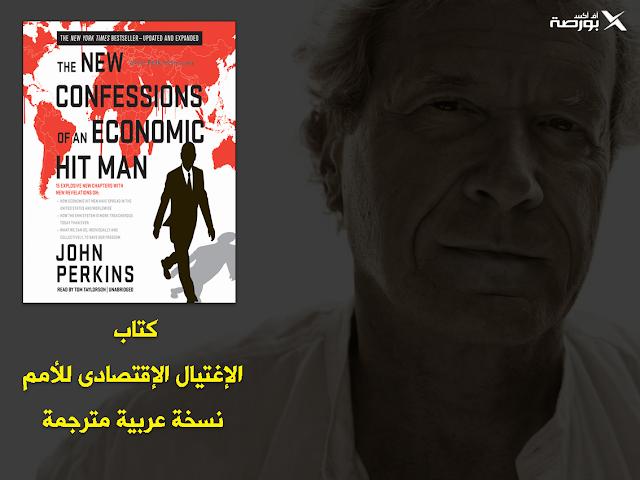 كتاب الاغتيال الاقتصادي للأمم مترجم عربى | Confessions of an Economic Hit Man