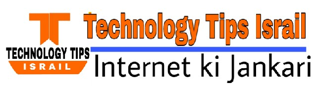 Technology Tips Israil - Internet Ki Puri Jankari Hindi Me!