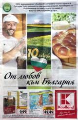 брошури на Магазини Kaufland от 18-24 Април  2016