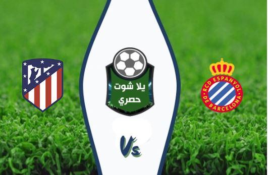 مشاهدة مباراة اتلتيكو مدريد واسبانيول بث مباشر