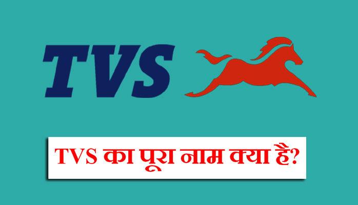 TVS full form in Hindi - टीवीएस क्या है?