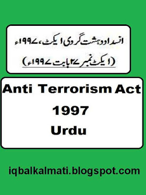 Pakistan Anti Terrorism Act 1997 in Urdu PDF Download