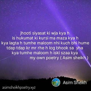Best politics shayari jhoto siyasat ki wja kya hai by Asim sheikh, politics shayari in urdu, rajneeti shayari in hindi font, siyasat 2 line shayari, election shayari in hindi, yuva neta shayari, gandi rajniti shayari, shero shayari siyasat,