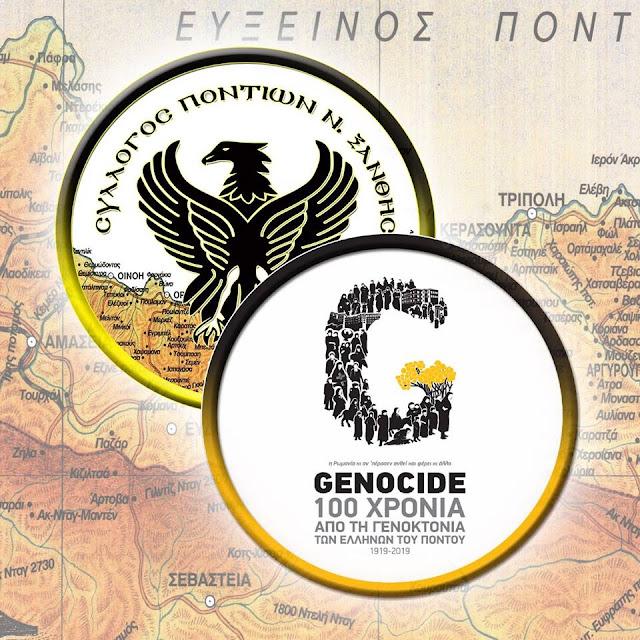 """""""Η Μνήμη της Γενοκτονίας του Ελληνισμού του Πόντου ως κανονιστικό ζήτημα"""", παρουσιάζεται στην Ξάνθη"""