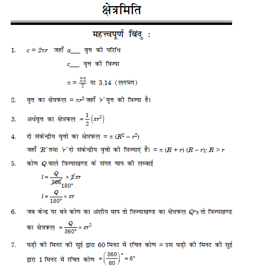 Mensuration notes and Questions  Hindi medium,maths in hindi,hindi notes of maths for competition,mcq in hindi,hindi medium notes,