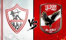 مباشر مشاهدة مباراة الأهلي والزمالك بث مباشر 28-7-2019 الدوري المصري الممتاز يوتيوب بدون تقطيع
