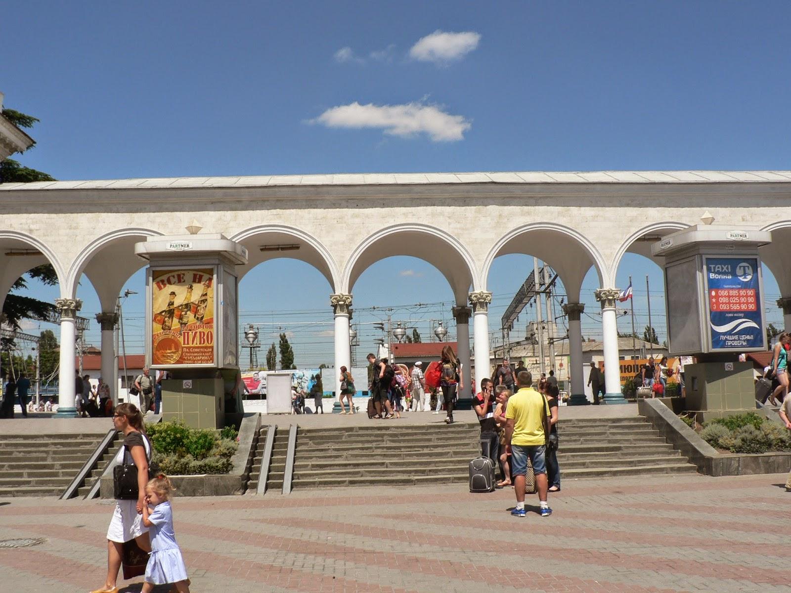 Симферополь-Вокзал