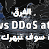ماهو الفرق بين DoS vs DDoS ؟ الاجابة سوف تبهرك فعلا