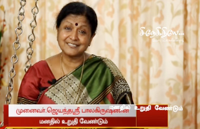 Manadhil Uruthi Vendum 17-07-2016 Jayanthasri Balakrishnan