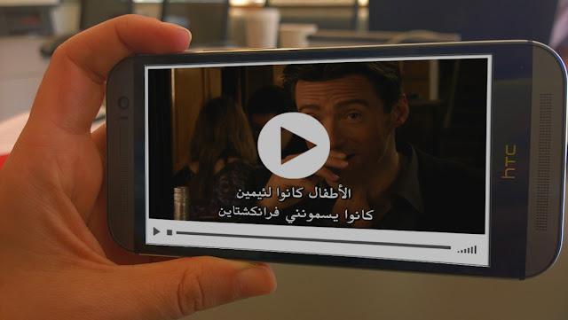 برنامج مشاهدة الافلام مع الترجمة اون لاين Android ios iphon