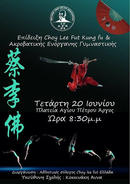 Επιδειξη Kung fu και ακροβατικής γυμναστικής στην πλατεια του Αγίου Πέτρου