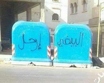 الأمن يلقي القبض على المتهم بكتابات تطالب برحيل البيضي