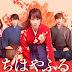 Film-Film Seru di Japanese Film Festival 2016