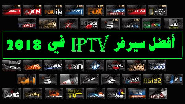 تحميل  سيرفرات IPTV المدفوعة  بتاريخ  اليوم 2018-07-17 مجانا