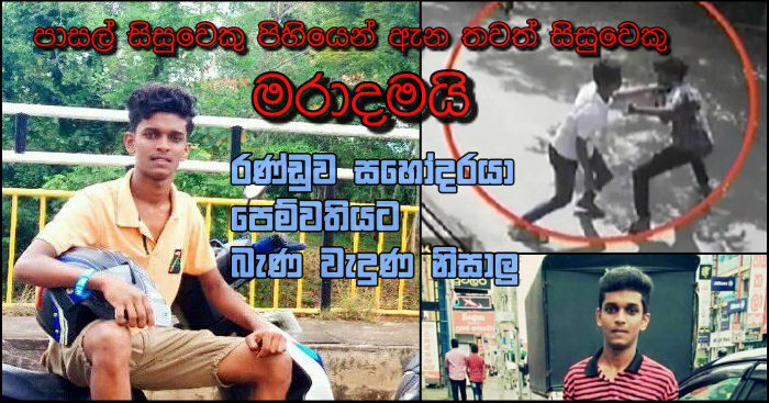 https://www.gossiplankanews.com/2018/11/rasindu-gimhan-matara-school-boy-murder.html#more