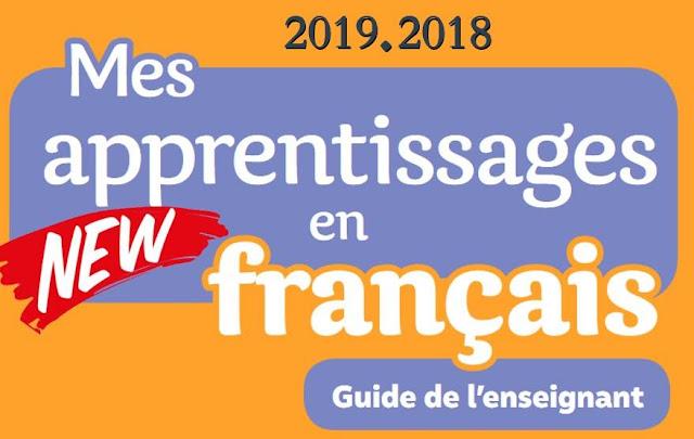 دليل اللغة الفرنسية الجديد للخامس ابتدائي 2018 Mes apprentissages en français Guide enseignant  C5