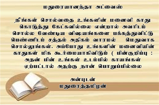 @avargalunmaigal   #useful #advice
