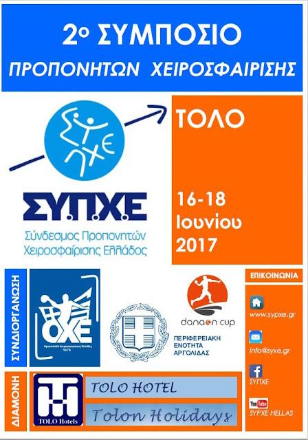 2o Συμπόσιο Προπονητών Χειροσφαίρισης στο Τολό 16 - 18 Ιουνίου