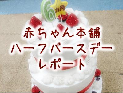 赤ちゃん本舗ハーフバースデー会感想☆お土産プレゼントや内容を詳細レポート