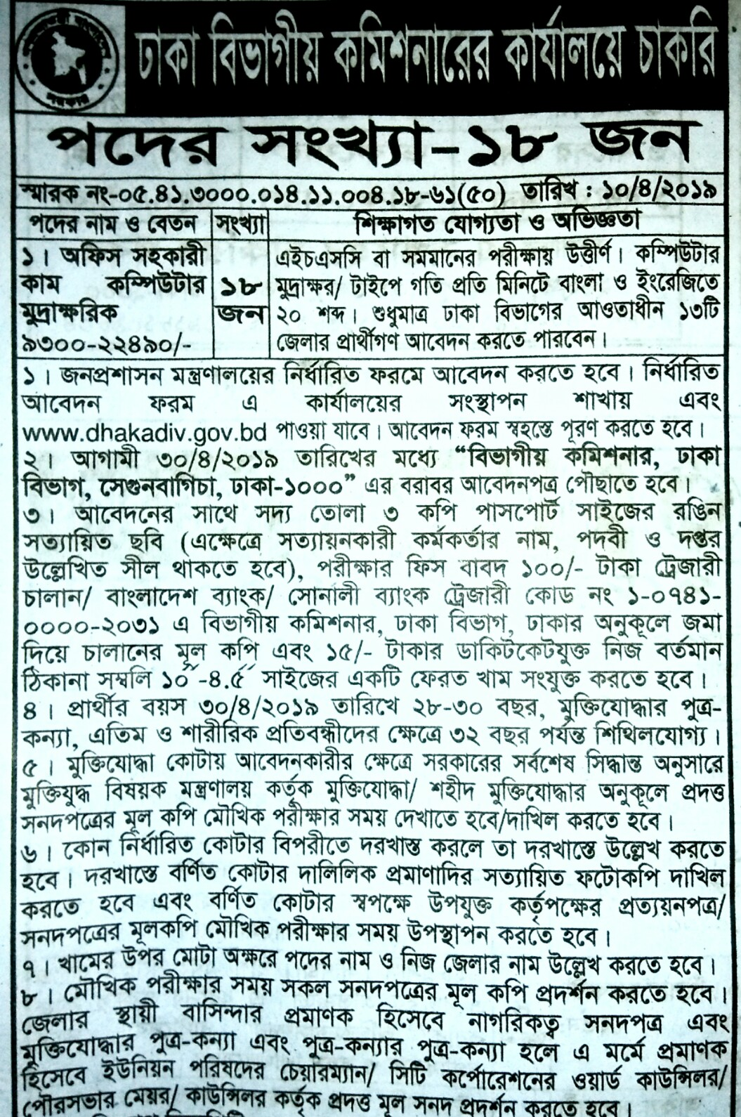Dhaka Divisional Commissioner's office job circular 2019. ঢাকা বিভাগীয় কমিশনারের কার্যালয় নিয়োগ বিজ্ঞপ্তি ২০১৯
