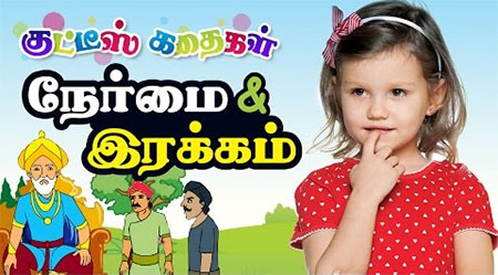 Honesty and Kindness stories in Tamil for kids | Grandpa stories | Living in Harmony