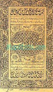 tarjuma-e-urdu-sharah-e-asbab-volume-002