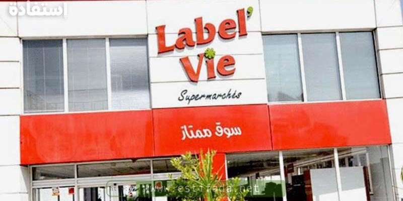 """هام للشباب ..متاجر لابيل في """"labelvie""""  تعلن عن حملة توظيف في عدة تخصصات"""