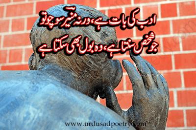 Adab Ki Baat Hay, Warna Muneer Socho Tu