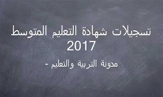 تسجيل شهادة التعليم المتوسط 2017 bem onec