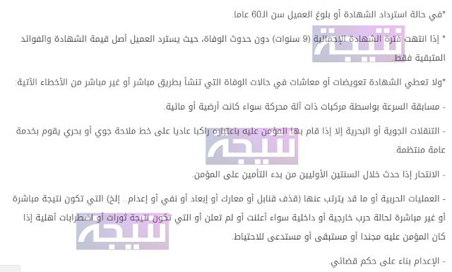 شهادة أمان المصريين | الحالات التي لا يصرف فيها التعويض أو المعاش