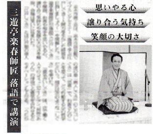 三遊亭楽春の講演が新聞に掲載されました。