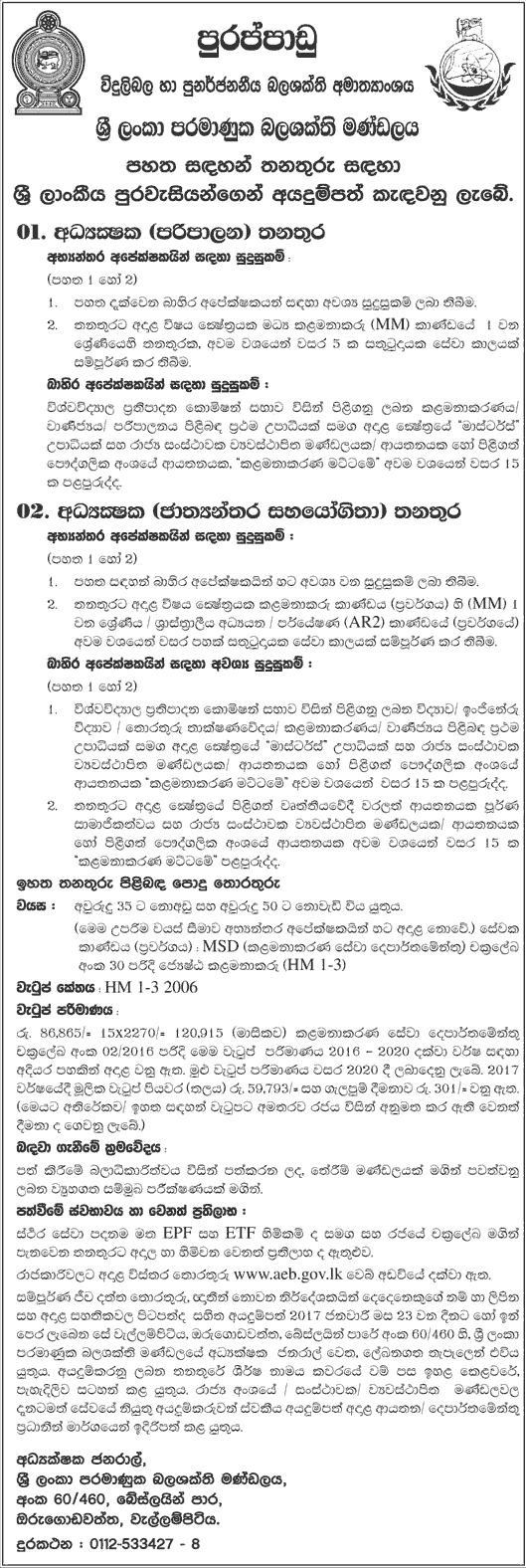 Vacancies AT Ministry of Power and Renewable Energy