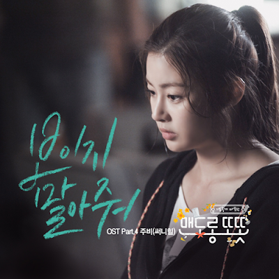 [Single] JuB (Sunny Hill) – Warm and Cozy OST Part 4