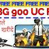Pubg uc free me kaise milega | free me uc kaise milega | how to get free uc in pubg mobile
