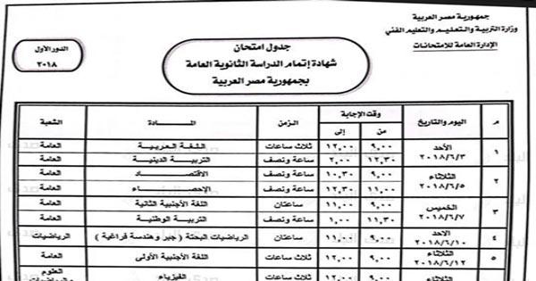 جدول الثانوية العامة 2018 بعد اعتماده من وزير التربية والتعليم علمي وادبي