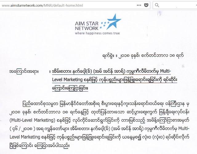 ေအာင္ၿငိမ္းခ်မ္း (MyanmarNow)  ● MLM လုပ္ငန္းကို လုပ္တယ္ဆုိတာနဲ႔ အေရးယူလို႔ ရသြားၿပီ
