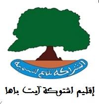 جماعة أيت مزال - إقليم اشتوكة ايت باها: مباريات توظيف تقنيين اثنين من الدرجة الرابعة ومساعد تقني من الدرجة الثالثة. آخر أجل هو 20 أبريل 2017