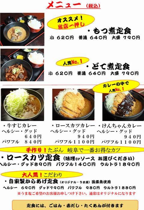 HP情報1 けんちゃん食堂
