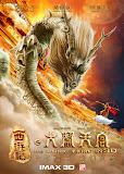 西遊記之大鬧天宮 (The Monkey King) poster