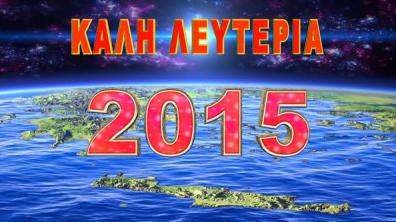 http://2.bp.blogspot.com/-n1R4Ig2Fxik/VKQOJw-12RI/AAAAAAAARYA/eoLT4KaYjTw/s1600/xronia-polla-xaroumeno-to-neo-etos-2015.png