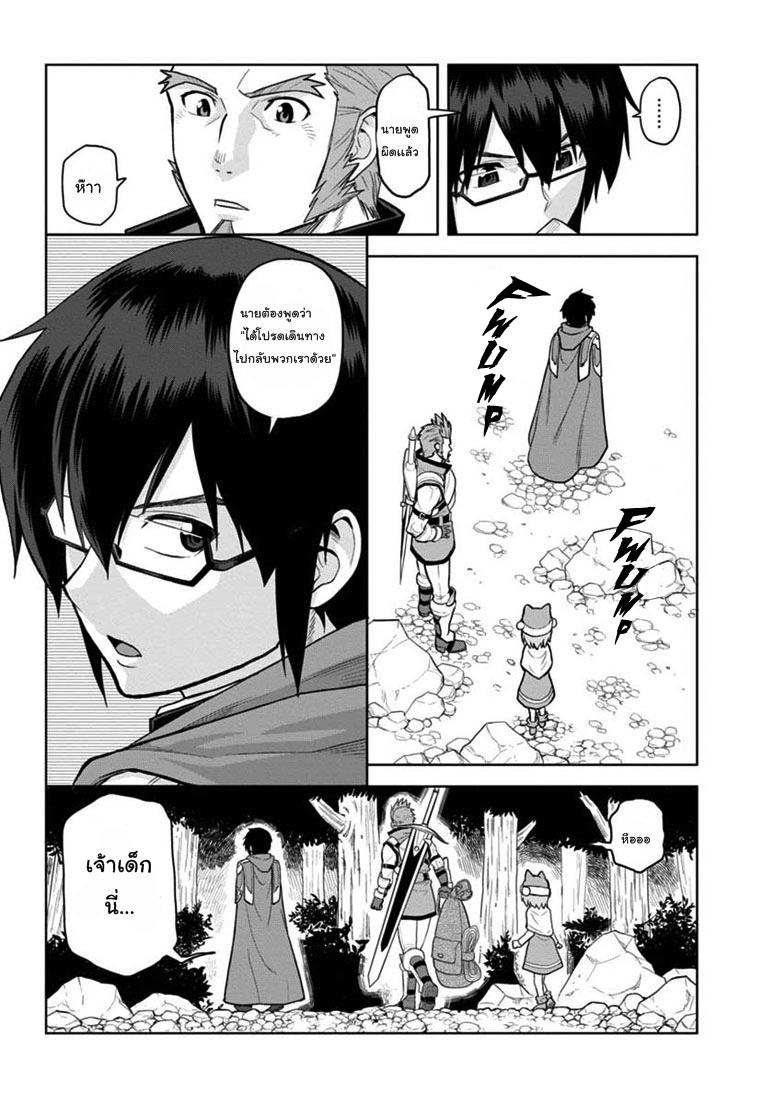 อ่านการ์ตูน Konjiki no Word Master 6 ภาพที่ 22