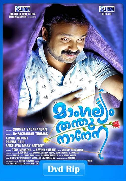 Mangalyam Thanthunanena 2018 Malaylam 720p DVDRip x264 | 480p 300MB | 100MB HEVC